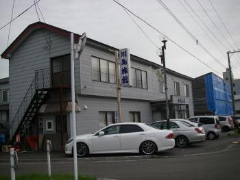 川島旅館.JPG